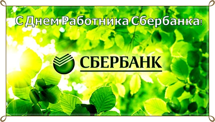 поздравления в стихах в день работника сбербанка удостоверения
