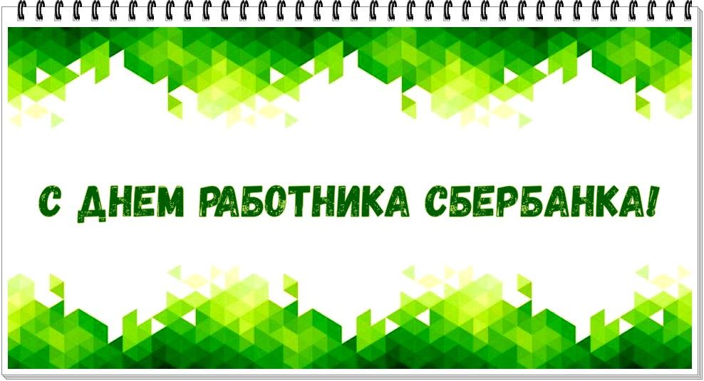 Открытки с днем работников сбербанка россии