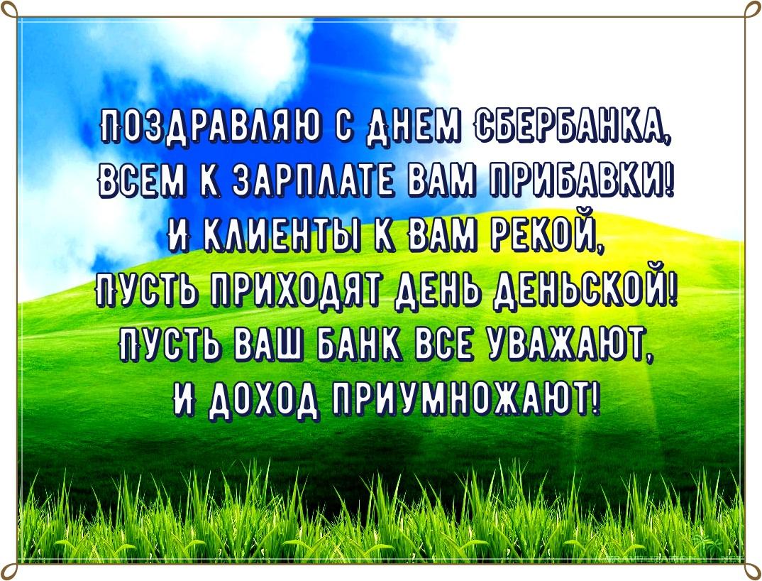 день работников сбербанка россии поздравления прикольные земле банковская карта