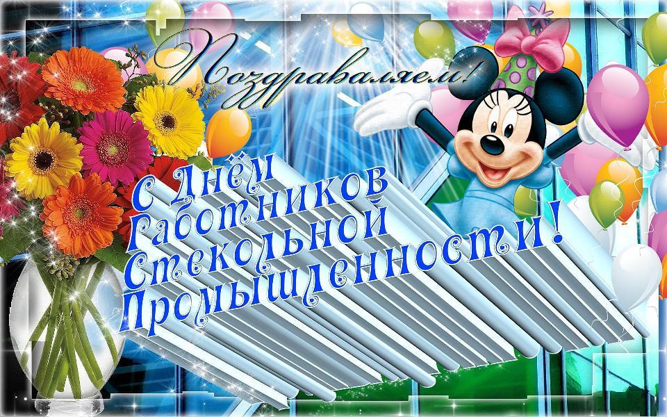 с днем стекольной промышленности поздравление карты ярковского