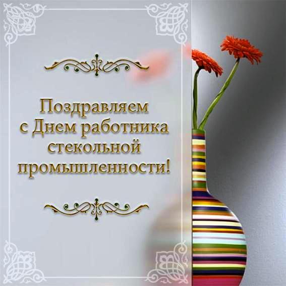 С днем стекольщика открытки, открытка днем рождения