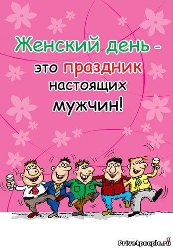 http://privetpeople.ru/8marta/1299488229_8-mart.jpg