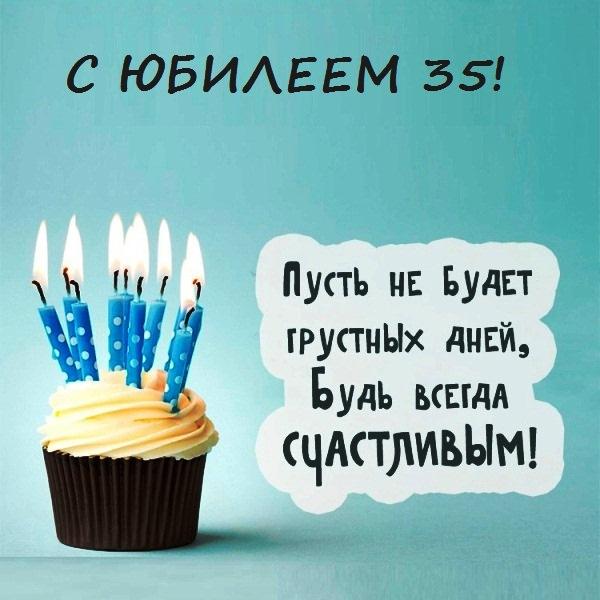 Поздравления с днем рождения с 35 летием в прозе