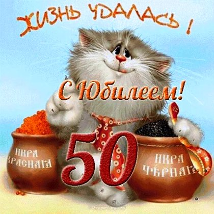 Поздравления с 50 юбилеем с приколами 30