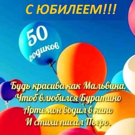 Прикольные поздравления женщины с 45 летним юбилеем