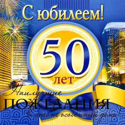 Поздравление с 50 летием юбилеем дяде 25