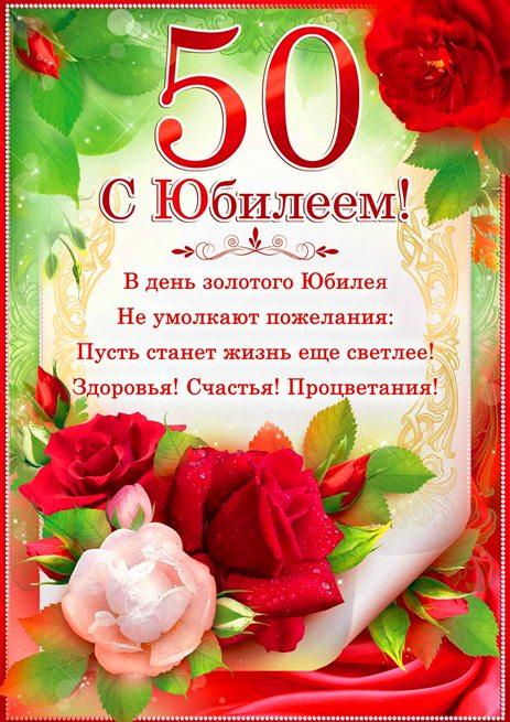 Поздравление для женщины с 50-летним юбилеем