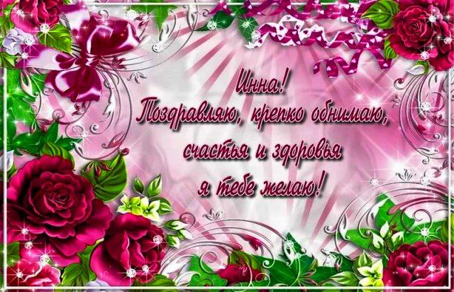 Поздравление с днём рождения женщине в стихах инне 4