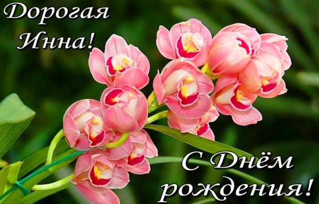 Поздравления с днем рождения прикольные инну