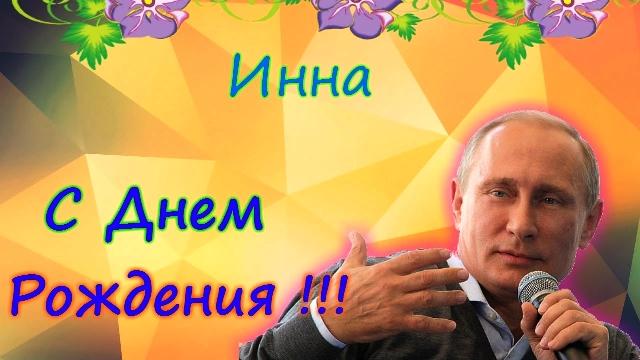 Поздравление с днем рождения даша путин