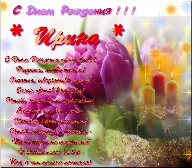 Именные открытки с днём рождения ирина 73
