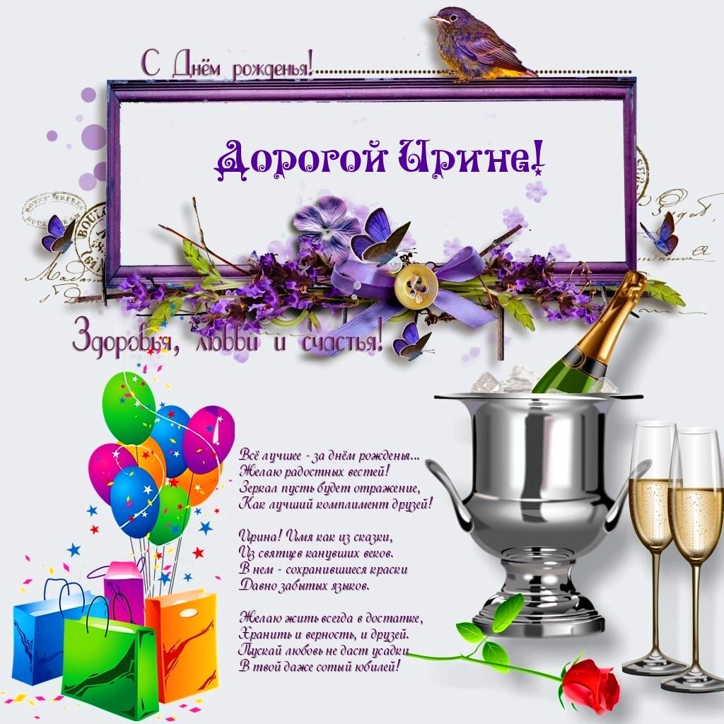 поздравить с днем рождения ирину владимировну