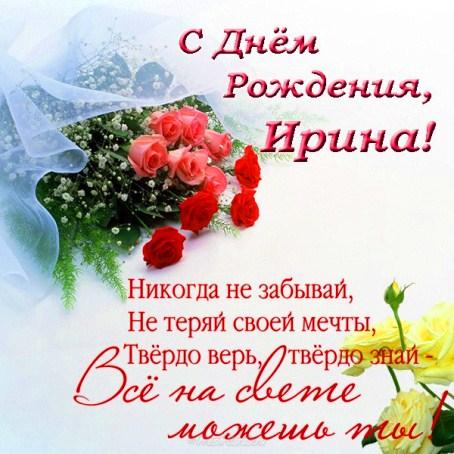 Поздравление с днем рождения для тети ирины