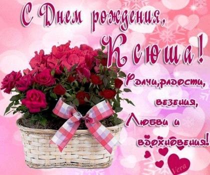 Красивые поздравления с Днем рождения Ксении, Ксюше 84