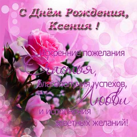 Поздравления для инны с днем рождения прикольные