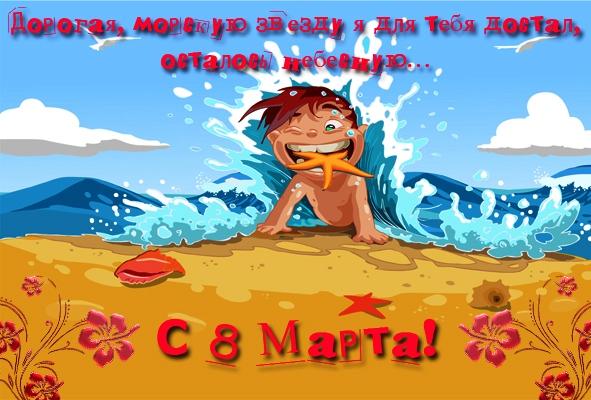 Страстные открытки с 8 марта кто озвучивает моану