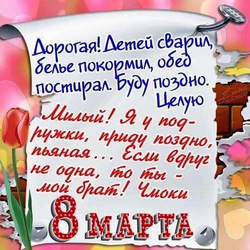 Прикольные поздравления с 8 марта коллегам прикольные
