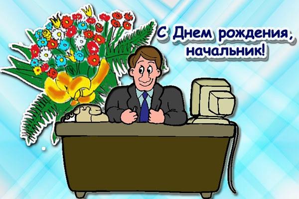 Поздравление начальнику отдела с днем рождения от коллектива прикольные
