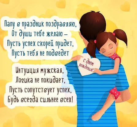 вид поздравления с днем рождения дочери для отца короткие планируете одевать ребенка