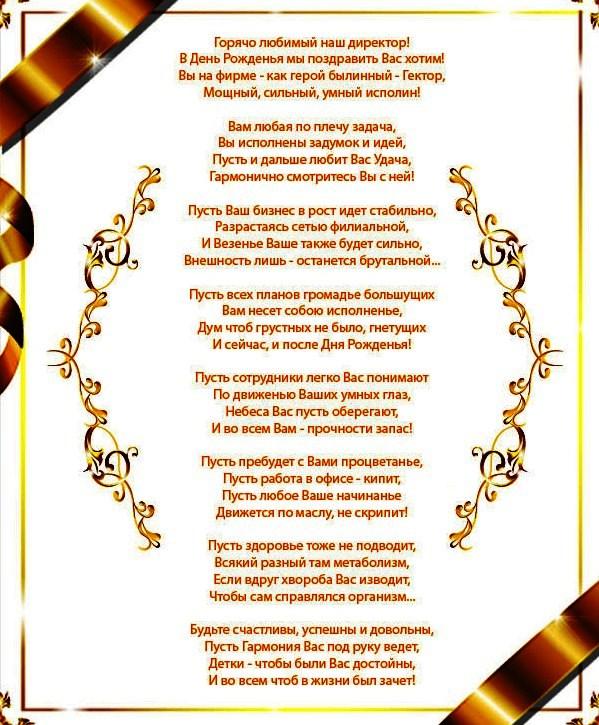 Поздравления начальника с днем рождения от коллектива в стихах прикольные