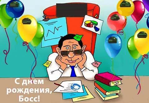 Поздравления начальнику от подчиненных с днем рождения