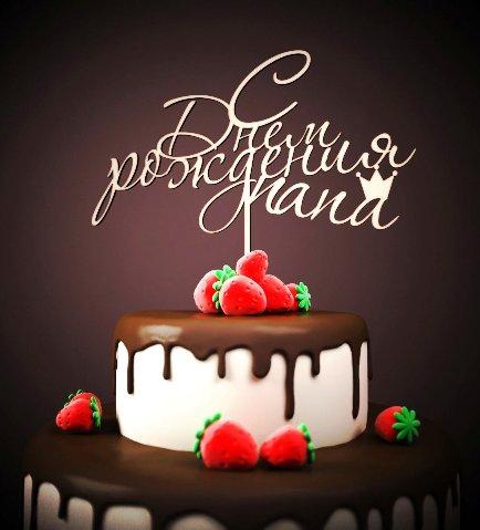 Поздравления с днем рождения молодой замужней девушке в прозе
