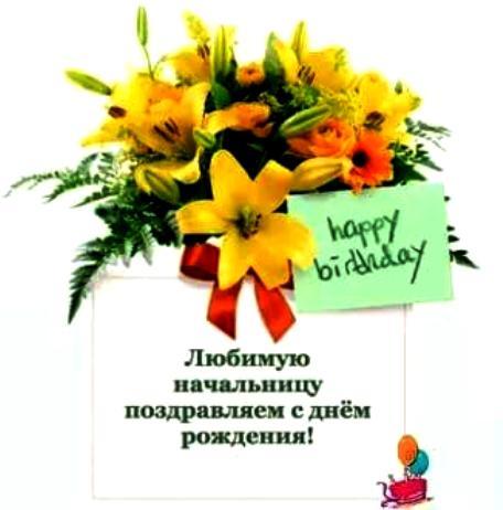 Открытка с днем рождения женщине начальнице от коллектива