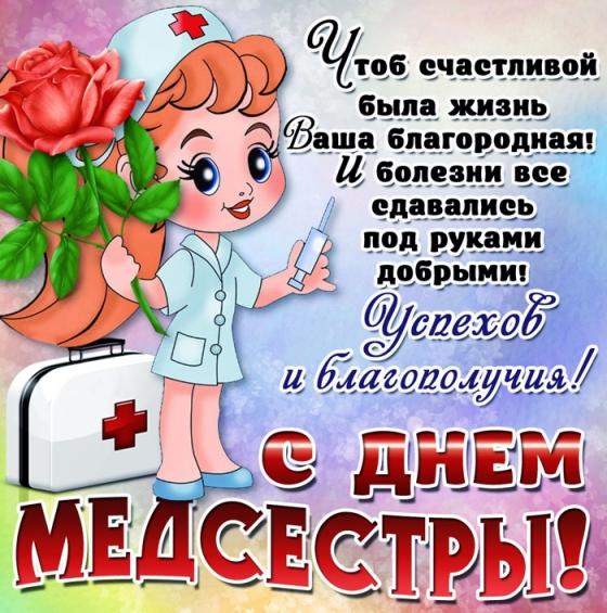 День медицинских сестер поздравление