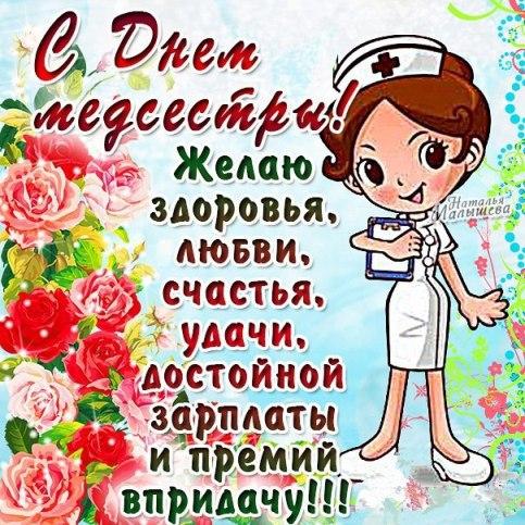 День медсестры в 2018 году