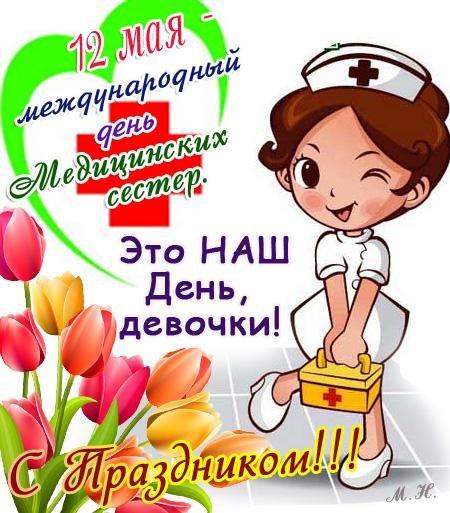День медицинских сестер поздравление фото 737