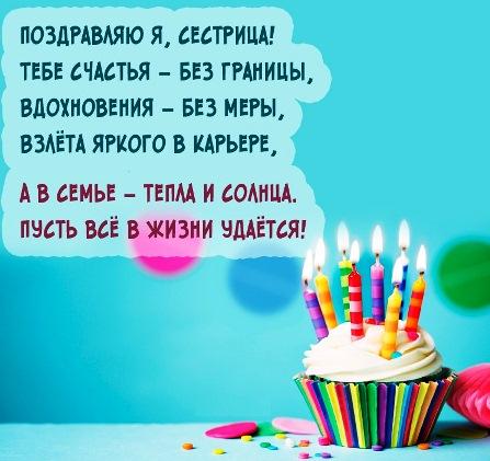 Прикольное поздравления с днем рождения сестре музыкальное
