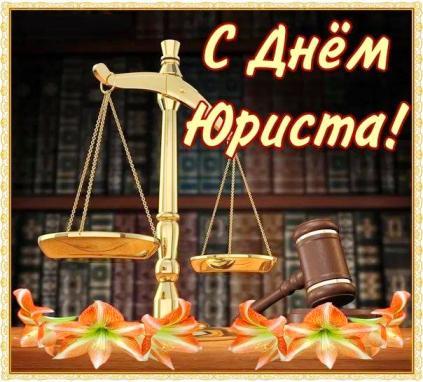 День юриста 2018: картинки, открытки, гифки с поздравлениями и пожеланиями