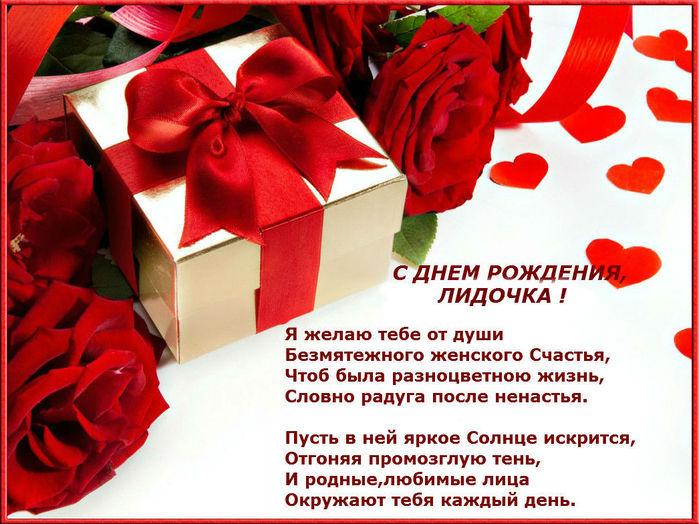 Стихи, открытки с днем рождения лидия владимировна