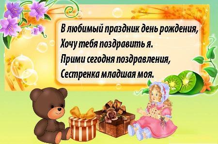 Поздравления с днем рождения двоюродной сестре стихи