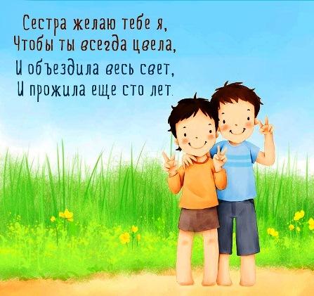 С днем братьев и сестер поздравления открытки с