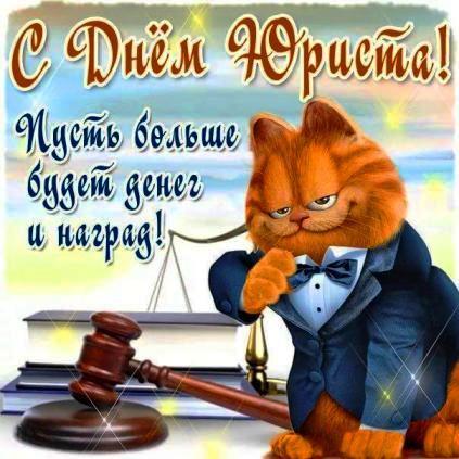 Поздравление прикольные с днем юриста