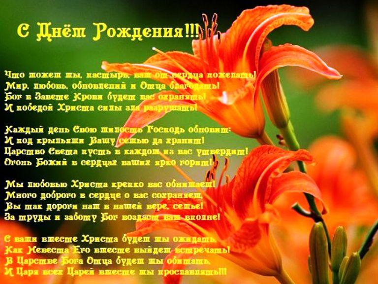 Поздравления православным женщинам с днем рождения