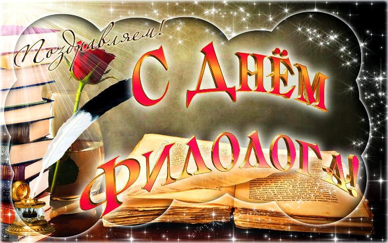 Надежде юбилеем, день филолога открытки смешные