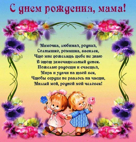 Поздравления маме с днем рождения своими словами короткие