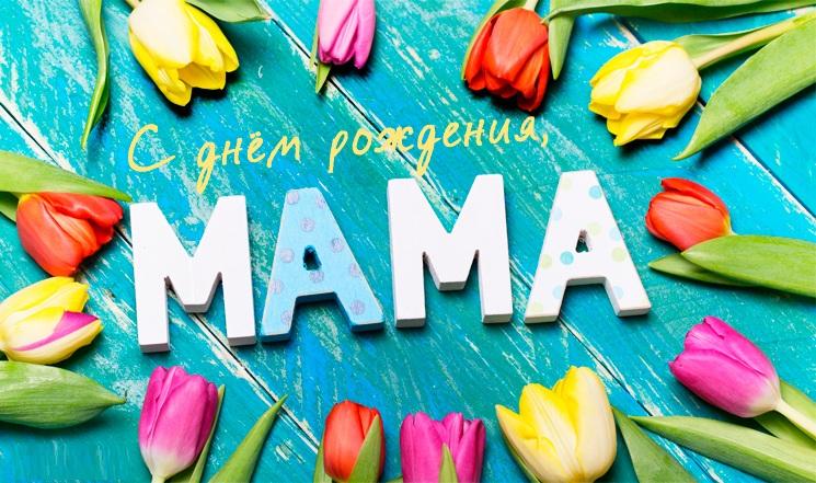 Видео открытка для мамы на день рождения, картинки статус вацап
