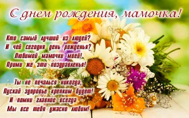 Поздравление с днем рождения будь хорошей мамой