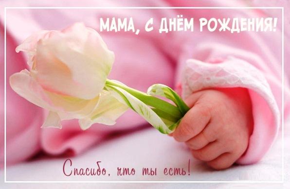 Поздравления с днем мамы от дочки в стихах красивые фото 53