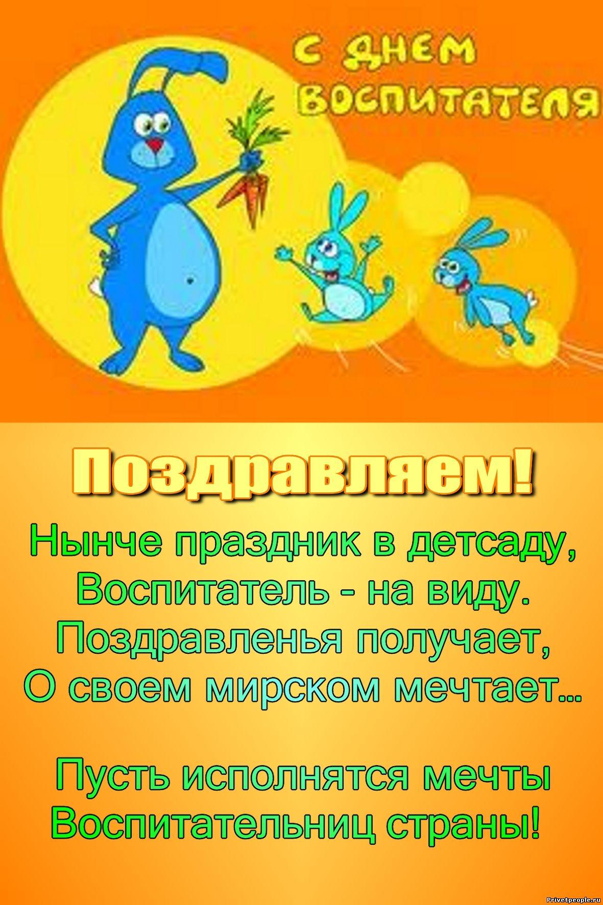Добрый вечер, поздравительные открытки для воспитателей детского сада