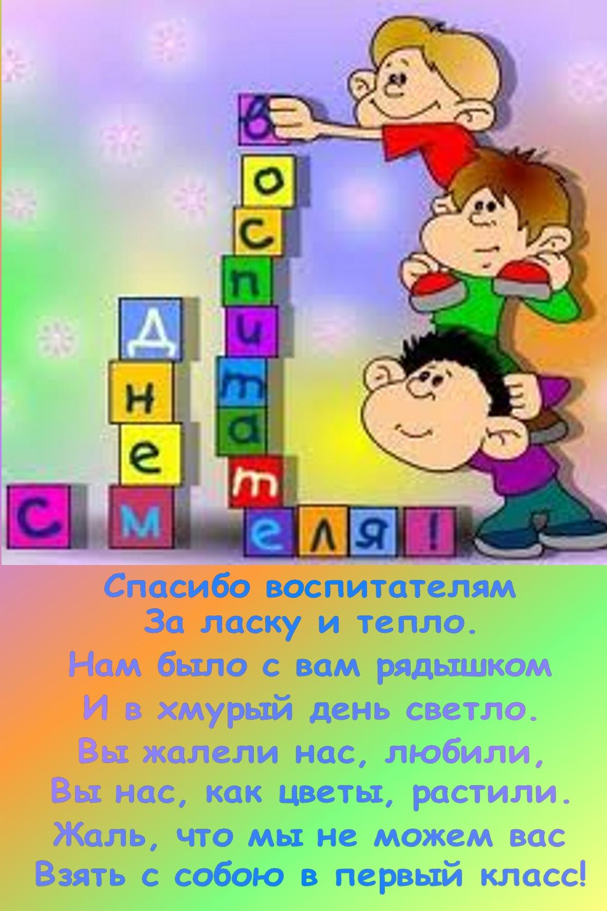 Шагам роза, открытка на день рождения воспитателю детского сада
