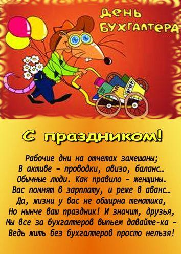 Поздравление учителям русского языка на последний звонок