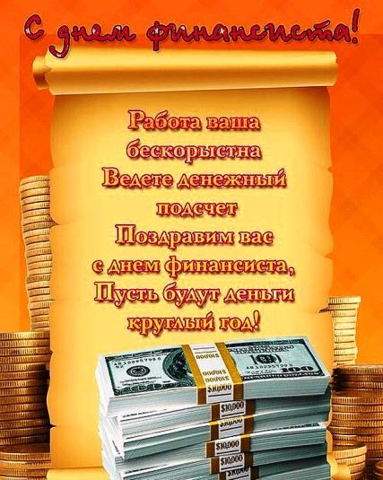 День финансовой службы поздравление