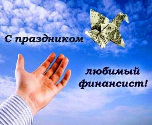 Поздравление с днем финансиста сценка