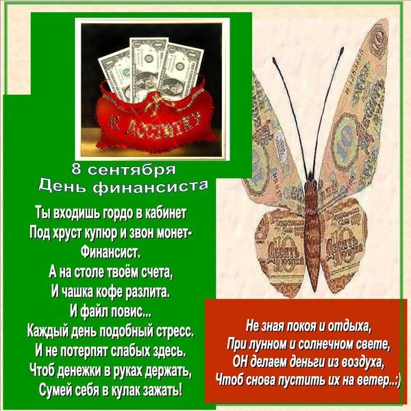 Поздравительные открытки финансовому директору, коллажей открыток прикольные