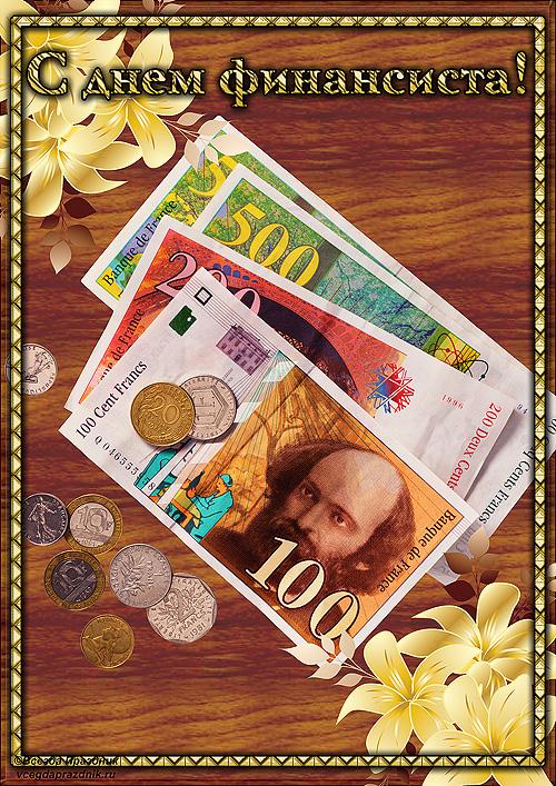 Финансовые поздравления с днем рождения 806
