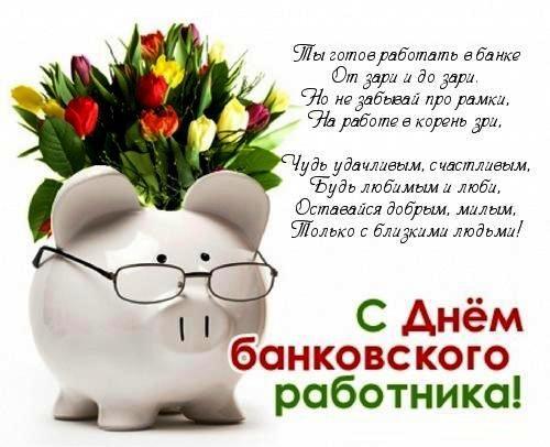 Поздравление с банковским работником в прозе